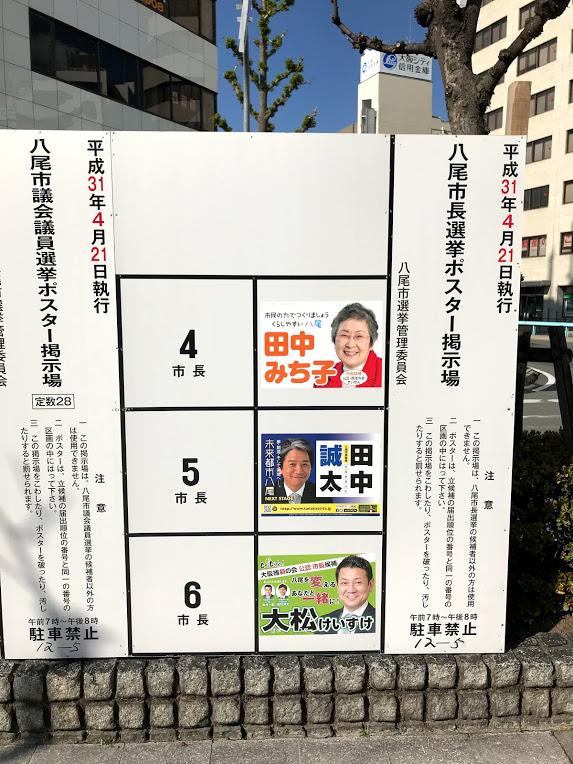 八尾市長選挙