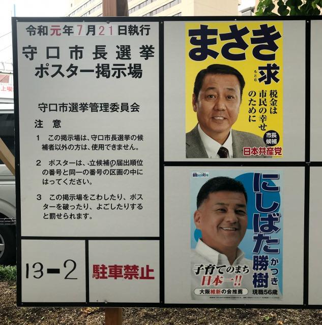 守口市長選挙