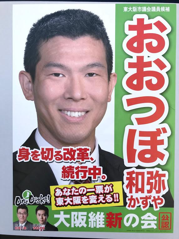 おおつぼ和弥