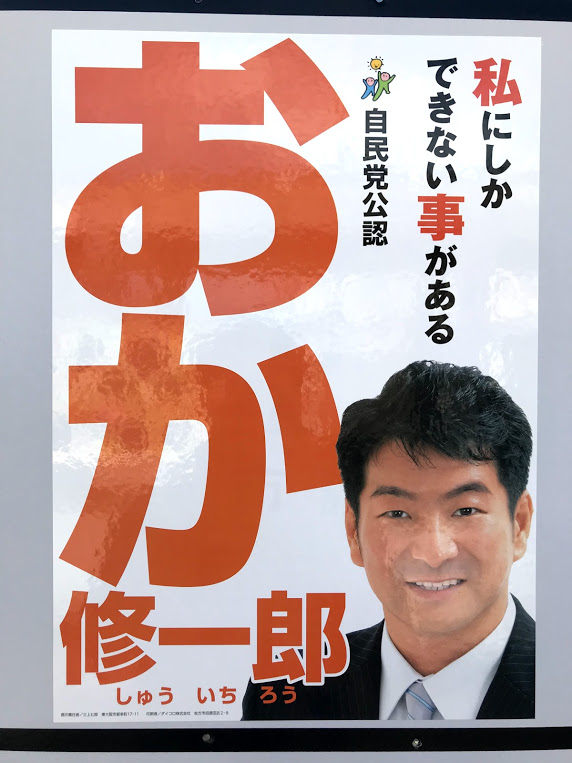 東 大阪 市議会 議員 選挙