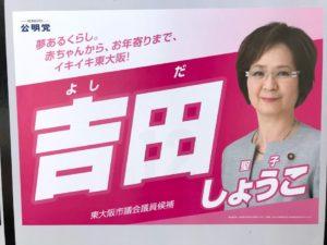吉田しょうこ