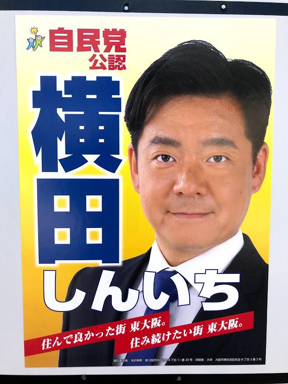 横田しんいち