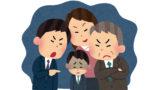 奈良・大和郡山市立「郡山南小学校」の担当教諭4人が同時に体調不良、厳しく接した教諭とは?